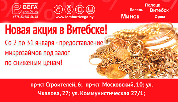 ВЕГА ломбард актуальные акции в Минске и по Беларуси 8b088b49fc1