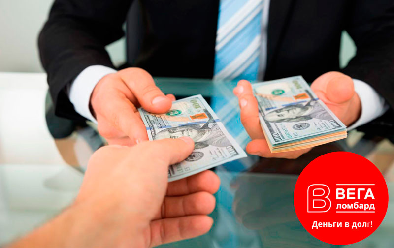 деньги в долг под залог документов